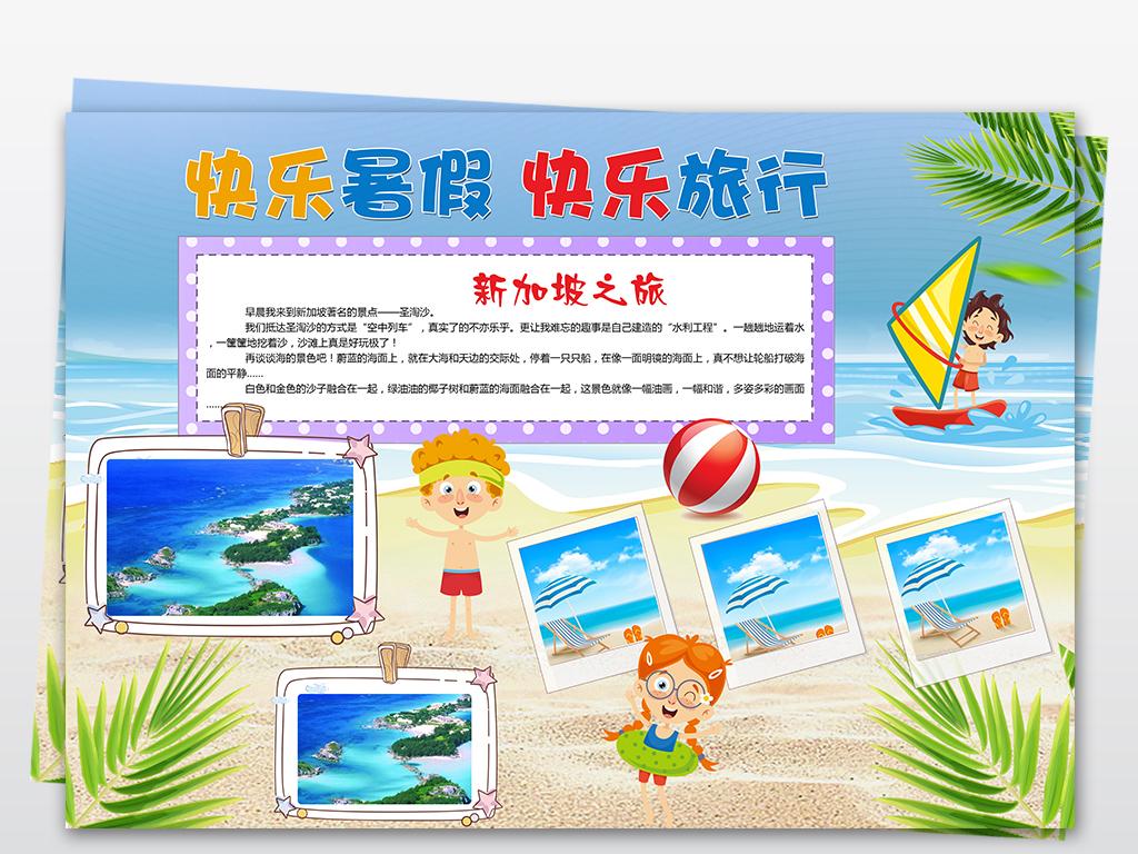 手抄报竖版小学生边框快乐暑假暑假暑假旅游快乐暑假快乐旅行旅游生活
