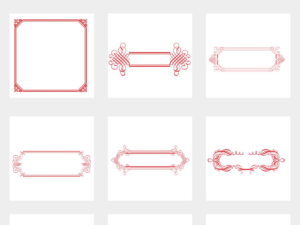 线底纹边框边框花纹红色素材花边花边边框原创古典边框欧式边框花纹边