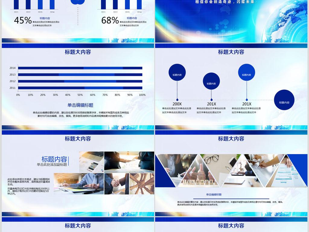 国际会议交流会分享会商业商务动态PPT模板下载 105.20MB 工作总结