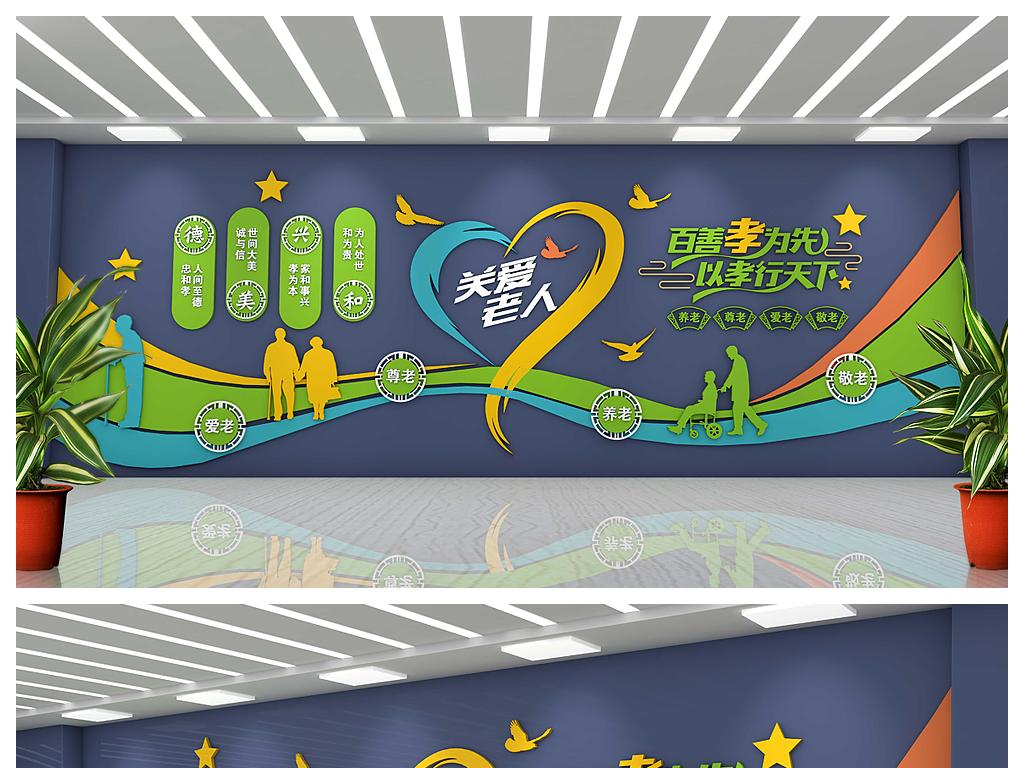 清新大气养老院文化墙设计模板