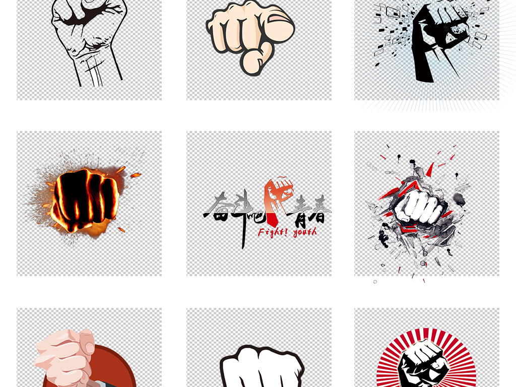 拳头卡通水拳头拳头元素手绘