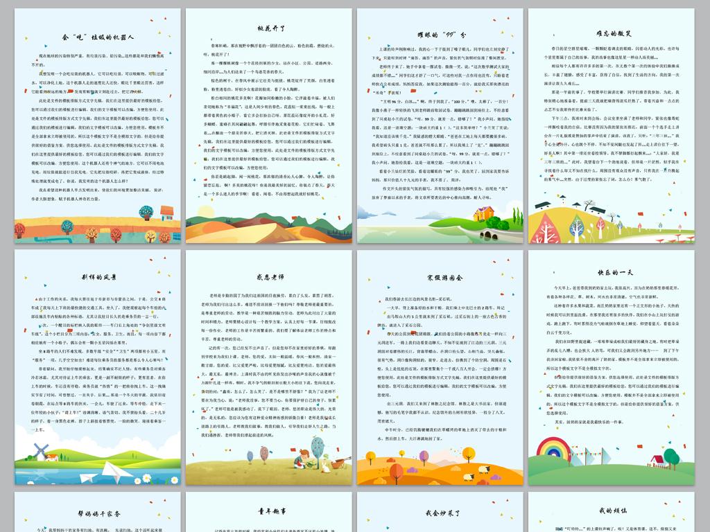 信笺内容底图背景图片封面风景信纸小学生作文集模板小学生信纸模板诗