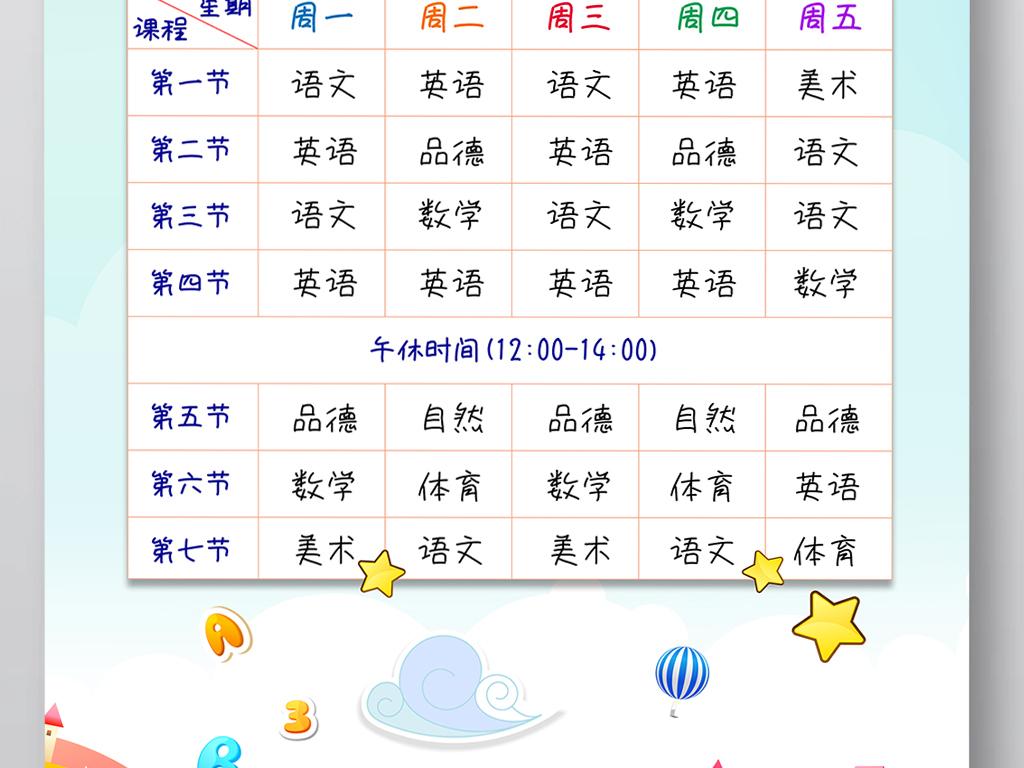 a4学生卡通彩虹课程表作息时间表设计