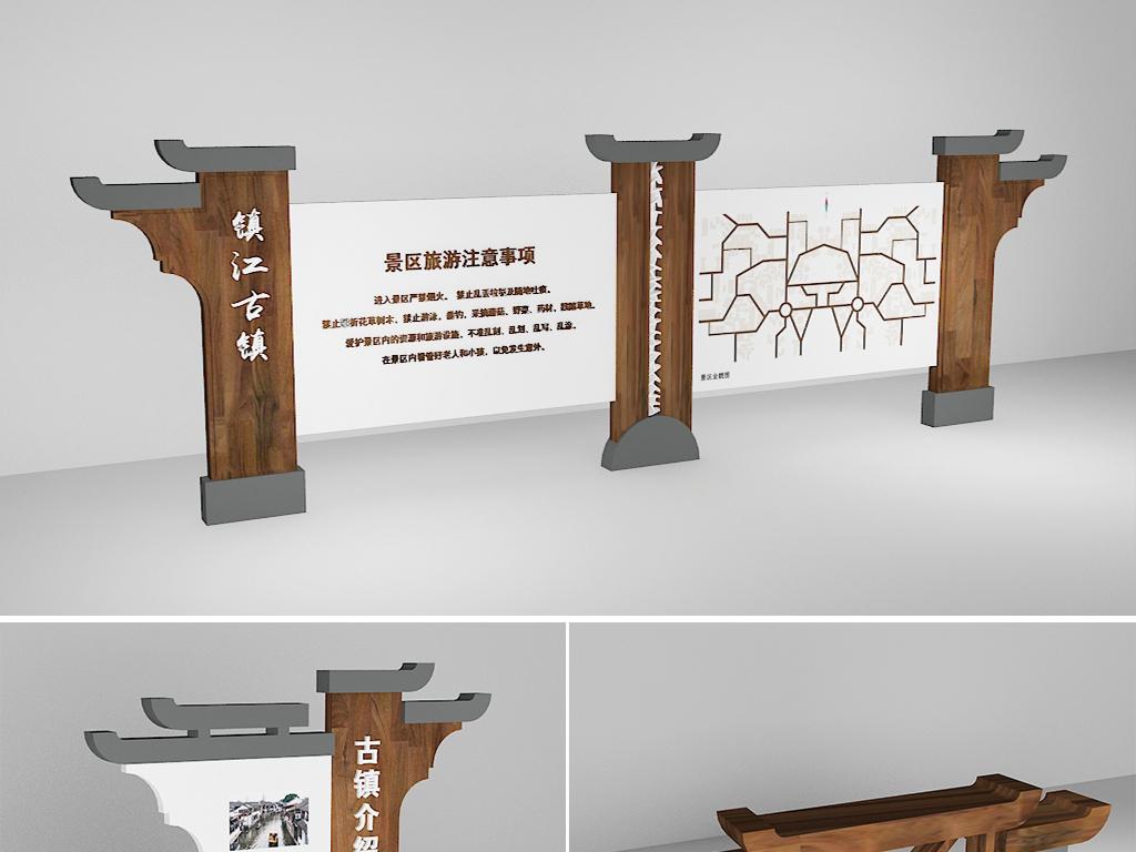 风异形校园学校中式导视系统古镇标识公园景区标识标识系统规划设计图片
