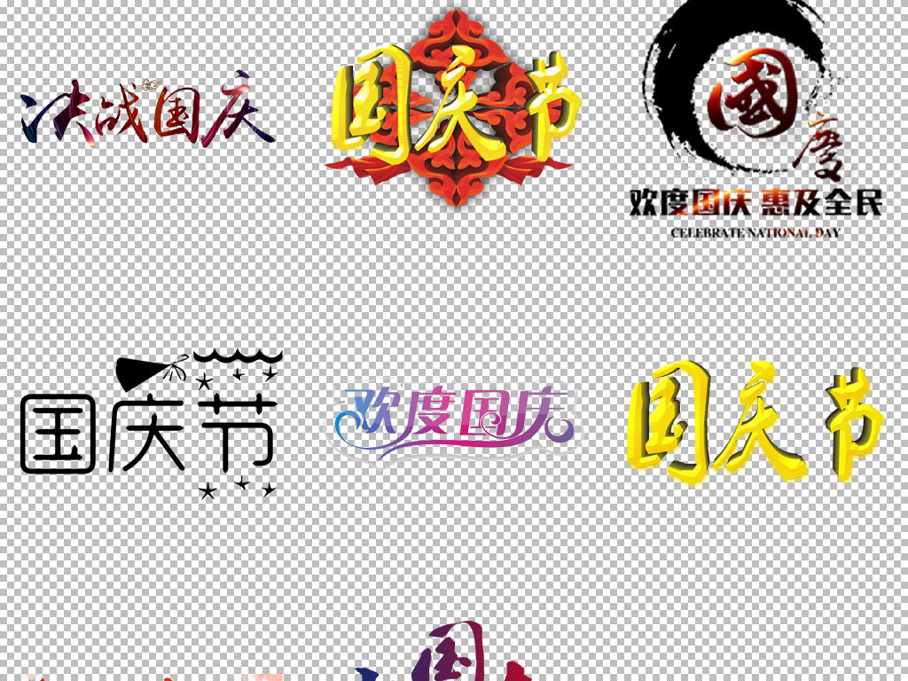 原创国庆节艺术标题字体国庆促销文字png图片