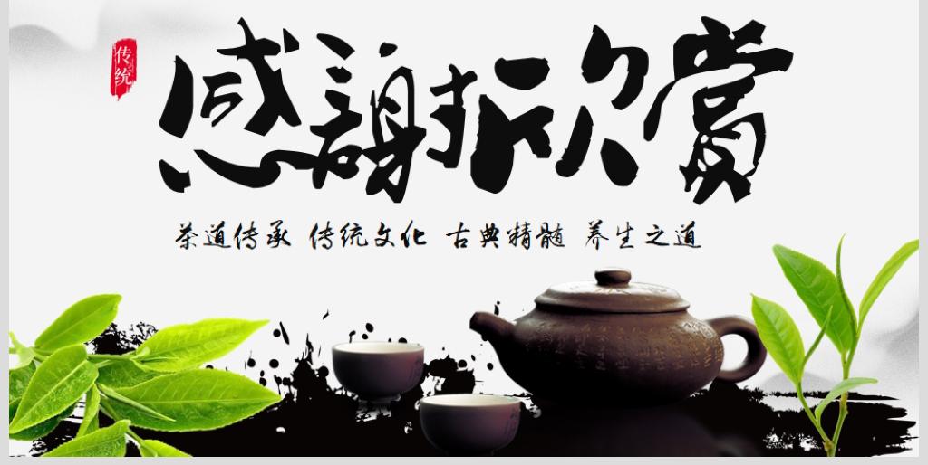 水墨中国风茶叶茶厂茶文化茶道PPT模板PPT下载 人文艺术PPT大全 编号 18577166