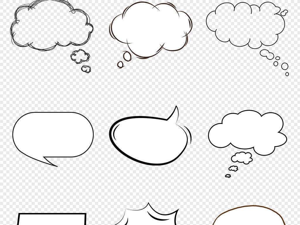 漫画云朵对话框矢量爆炸云文本框可爱