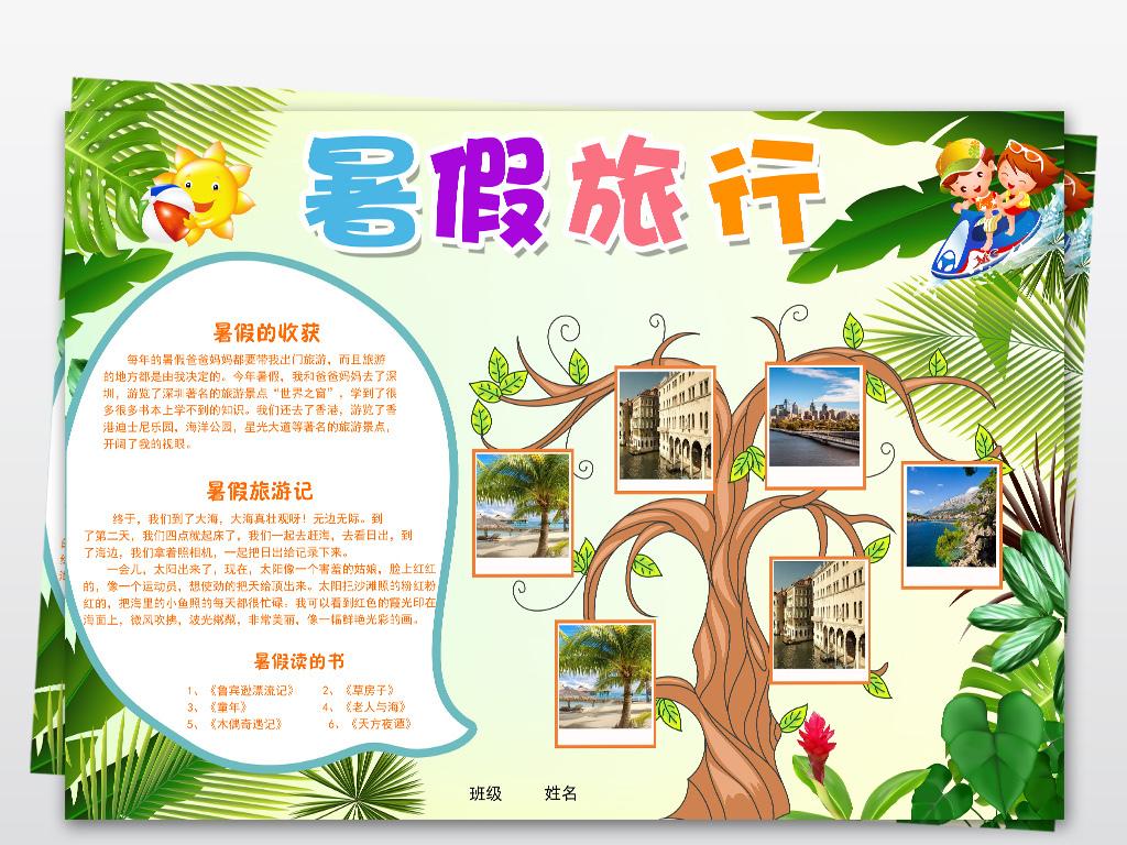两套暑假旅行假期旅游暑假日记手抄报word图片