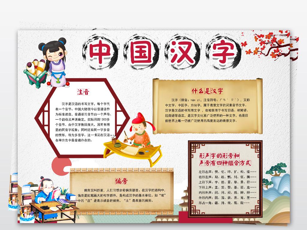 手抄报|小报 读书手抄报 传统国学手抄报 > 中国汉字小报识字传统文化