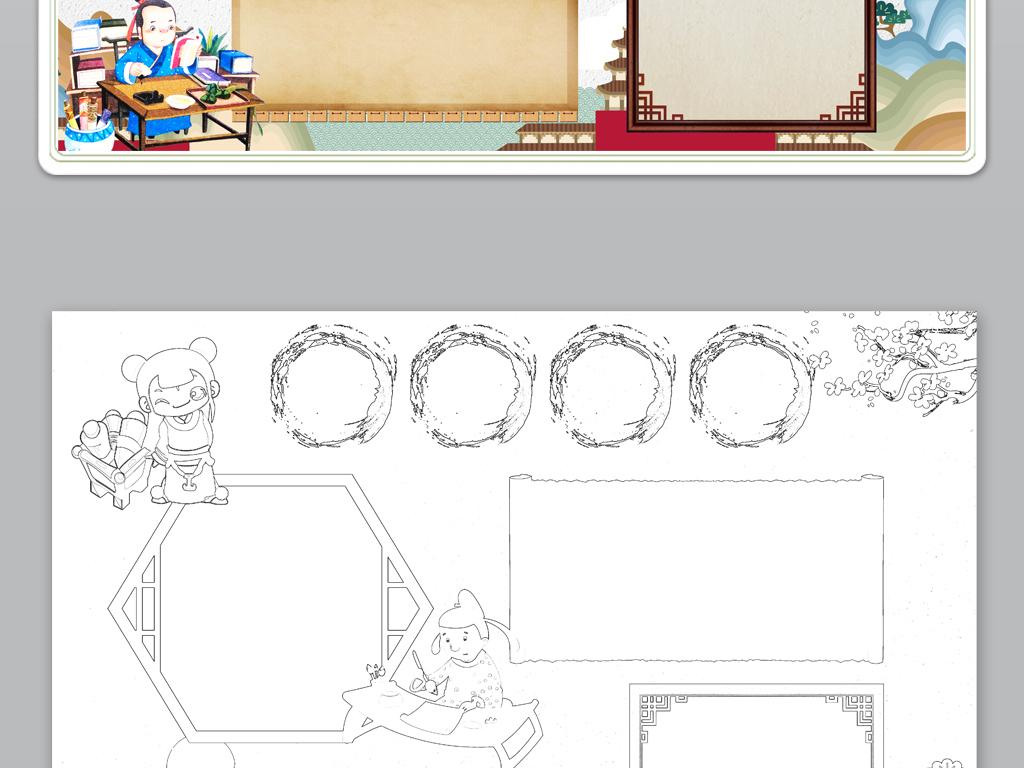 线描涂色简单漂亮小报手抄报边框内容传统文化素材中国中国传统文化语