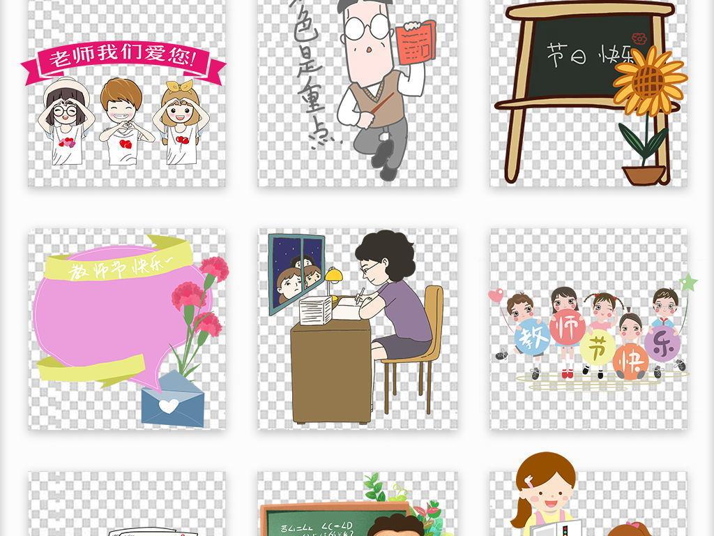 教师节感恩贺卡卡通男女老师讲课学生上课海报png