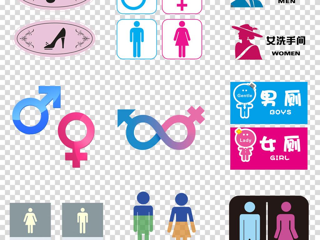卡通男女卫生间洗手间公共厕所门牌厕所图标png素材