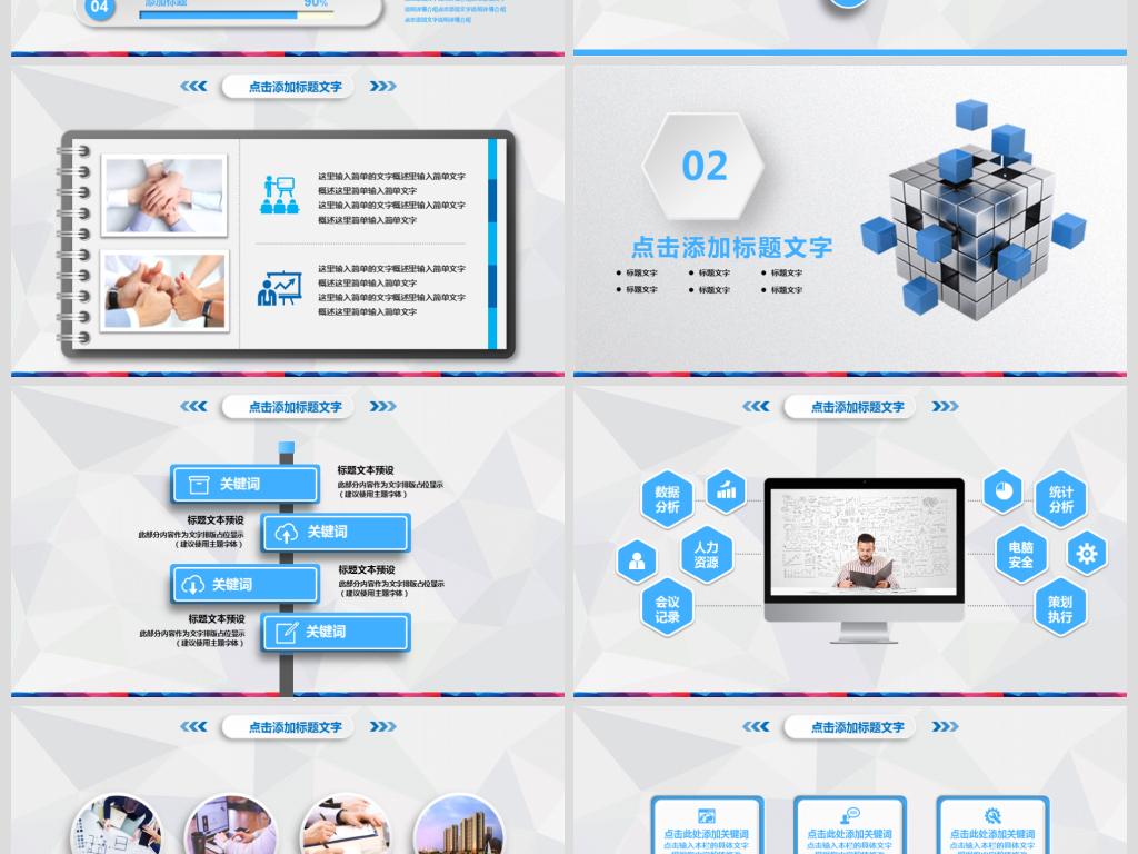 魔方商务科技创新蓝色通用动态PPT模板下载 10.61MB 商务PPT大全 商务通用PPT