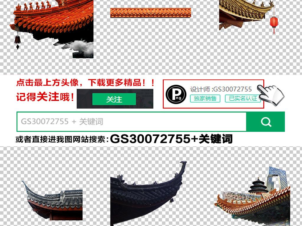 中国风手绘建筑卡通屋顶屋檐免扣海报素材
