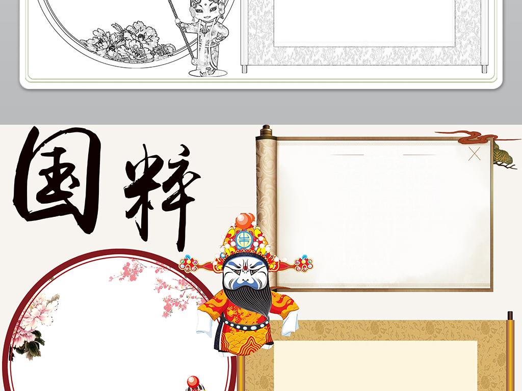 手抄报|小报 其他 其他 > 京剧小报国粹京剧戏曲艺术手抄小报word