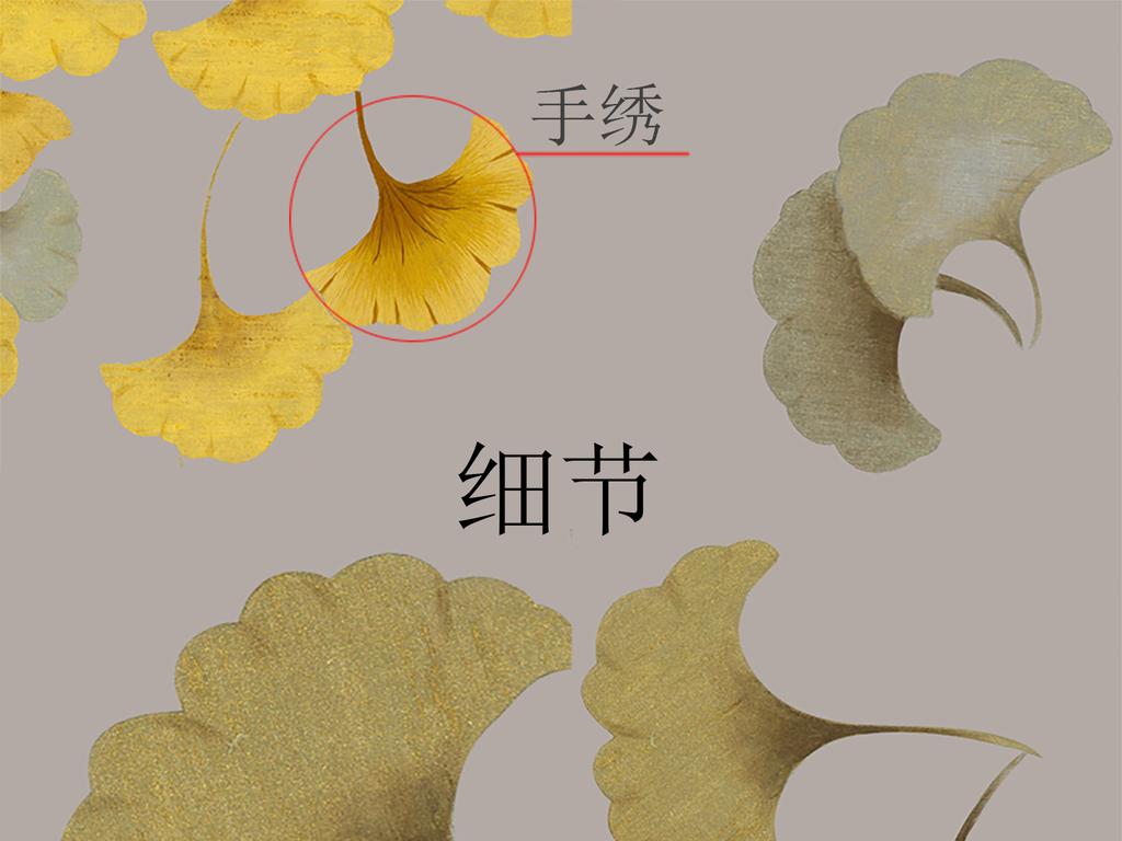 背景墙 电视背景墙 中式电视背景墙 > 新中式手绘刺绣金银杏叶  素材