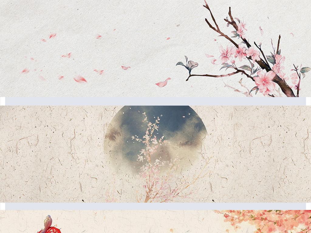 手绘古风海报天猫淘宝首页轮播图中国