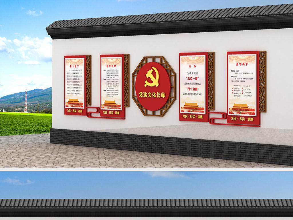 黨建圍墻黨建文化長廊戶外黨建文化墻設計圖下載(圖片