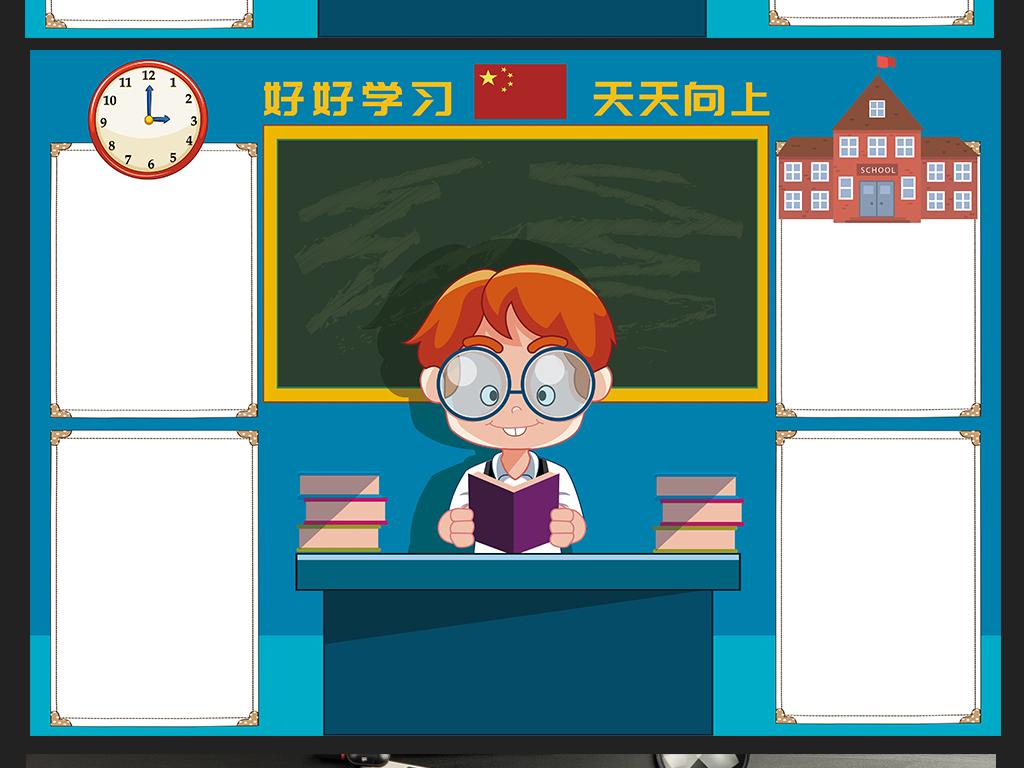 教师节快乐小报感恩老师感谢师恩电子手抄报