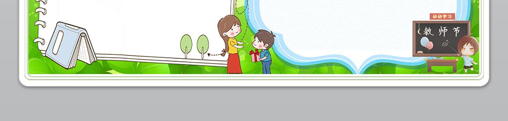 教师节小报老师节日快乐手抄报小报简单模板