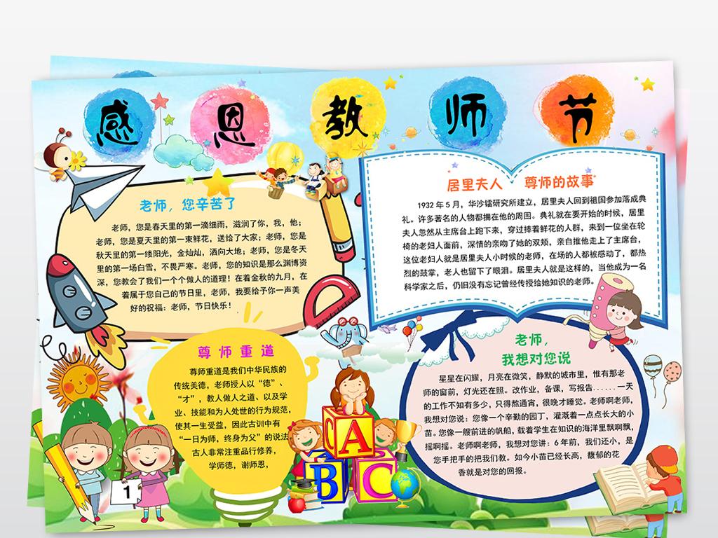 节日快乐难忘恩师尊师祝福校园卡通礼物信纸背景小报手抄报