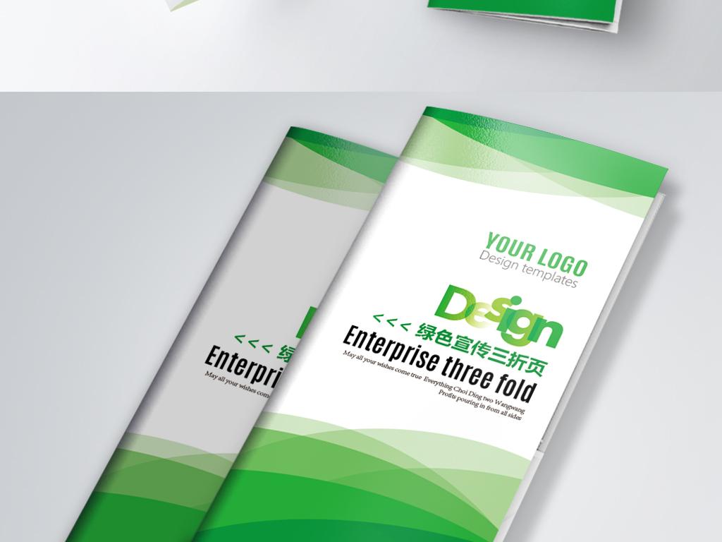 绿色环保三折页科技时尚创意企业宣传单设计图片