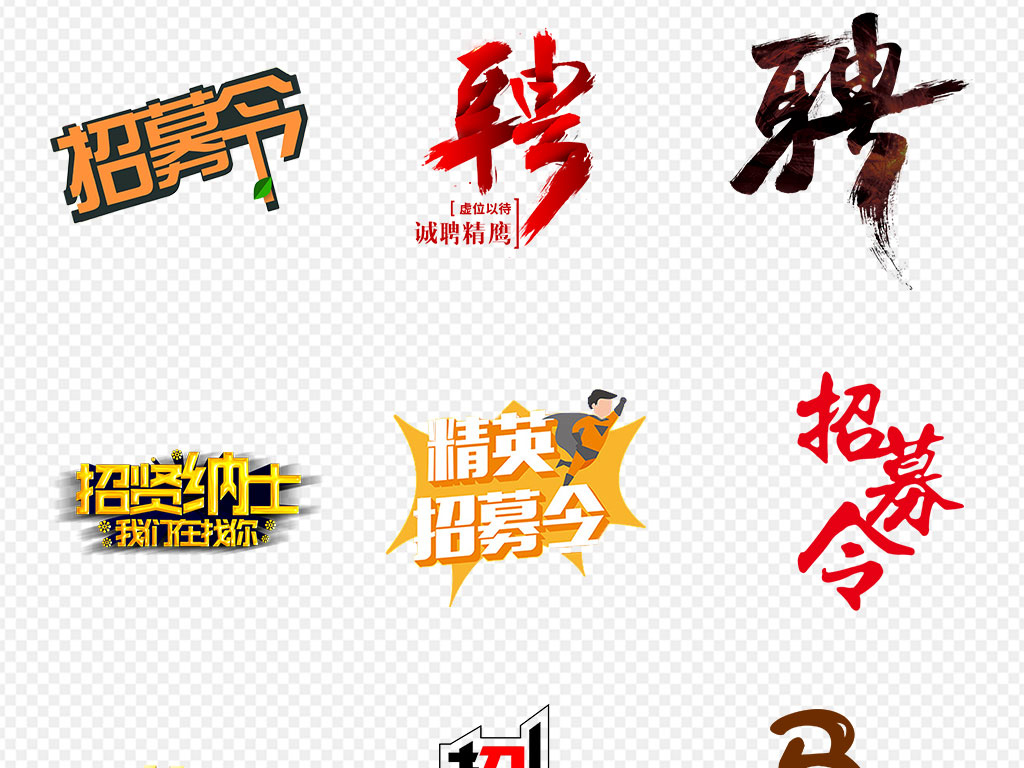人才招聘校园招聘艺术字字体海报素材背景图片