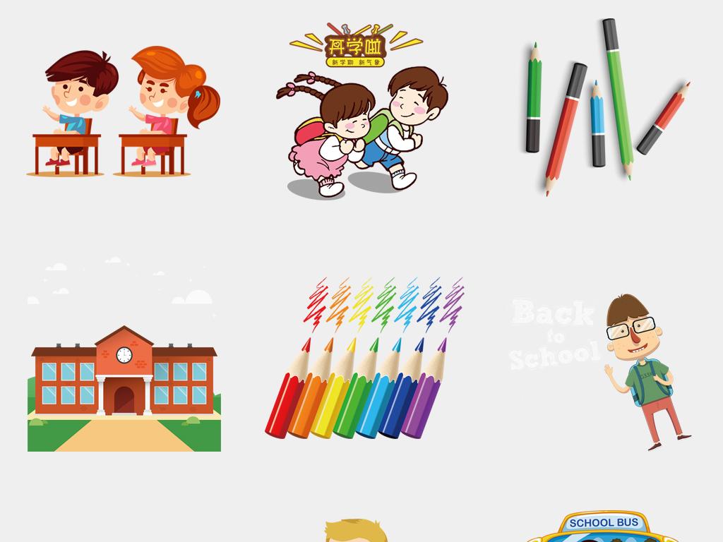免抠元素 人物形象 儿童 > 卡通儿童小学生学习上课开学季免扣海报