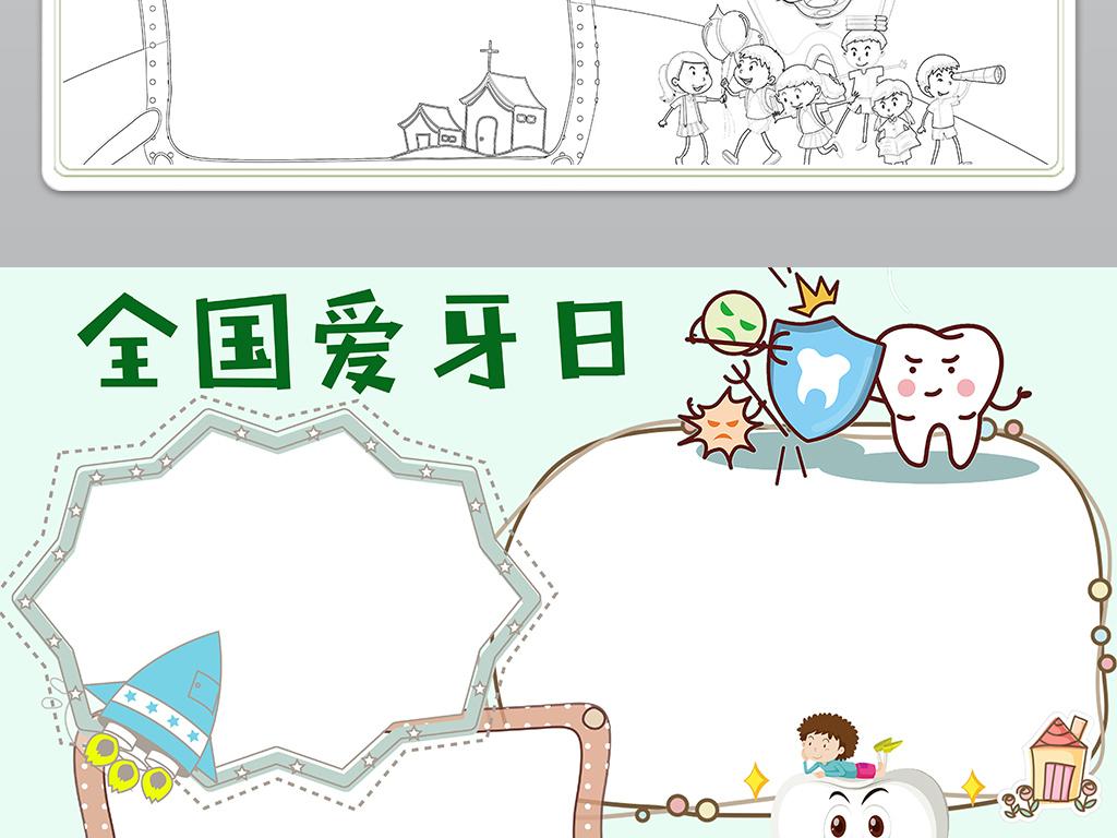 电子小报手抄报边框爱牙牙齿素材抄报牙齿爱牙日保护牙护牙牙齿保护