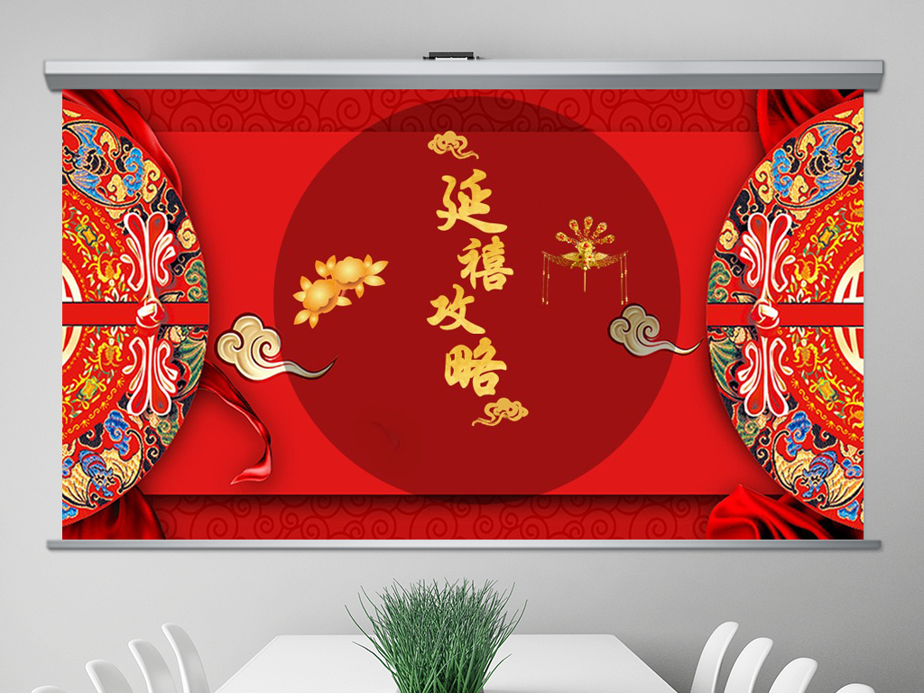 红色传统艺术中国风延禧攻略动态PPT模板下载 15.77MB 中国风PPT