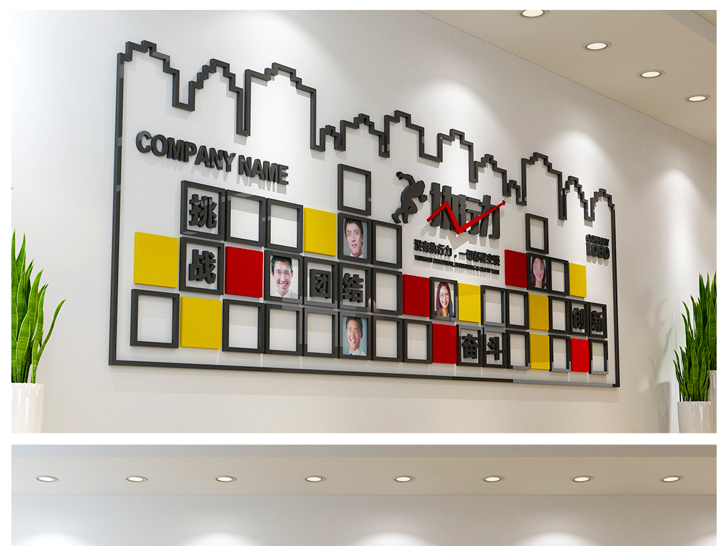 创意励志企业文化墙员工风采照片墙设计图片_高清下载
