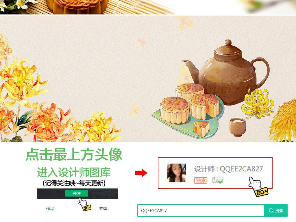 手绘卡通中秋节月饼蛋黄团圆banner背景图