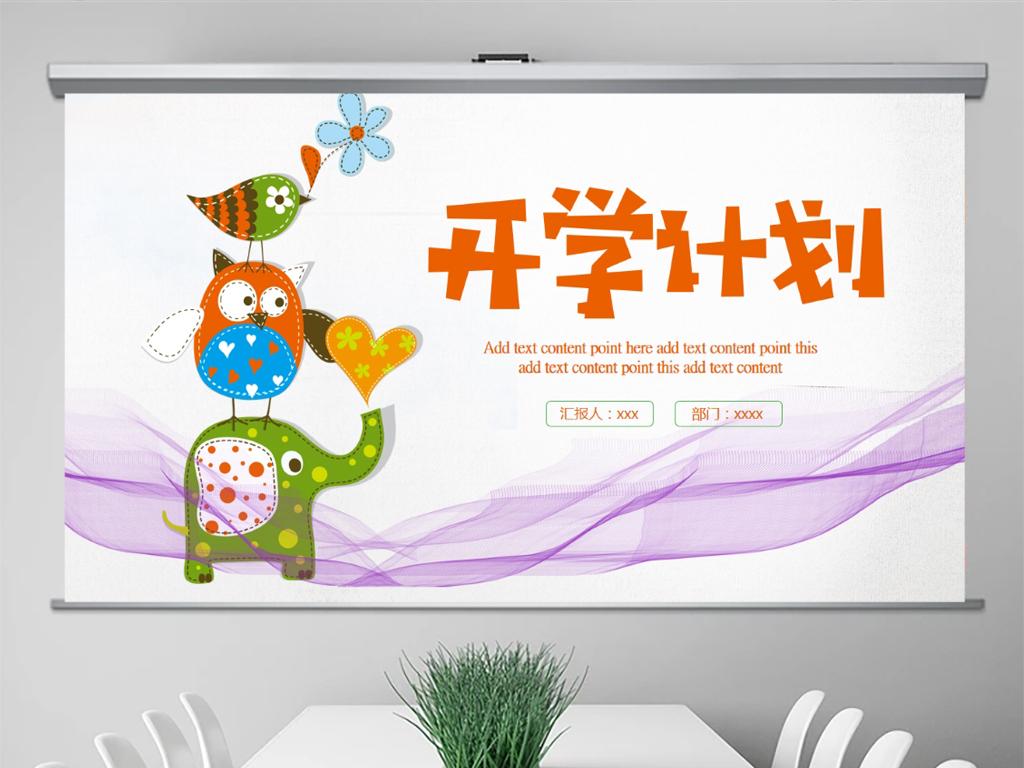 幼儿园开学公开课PPT模板下载 23.07MB 说课PPT大全 公开课PPT