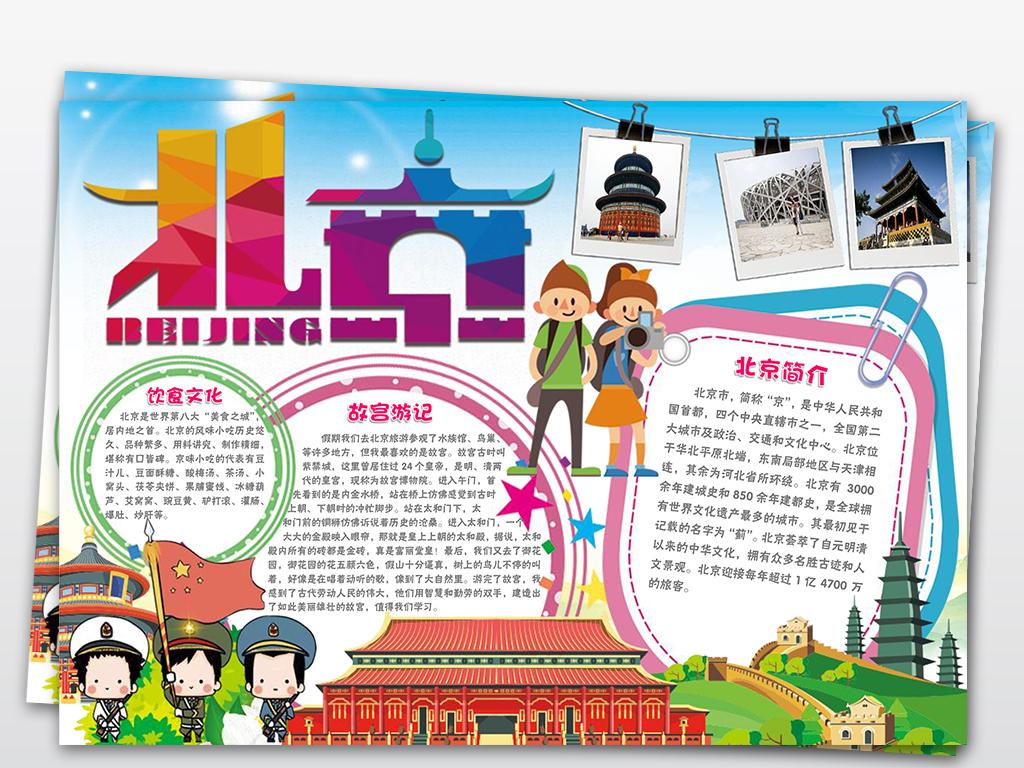 校园文化作文小报手抄报边框内容资料我爱暑假素材北京地理暑假旅游