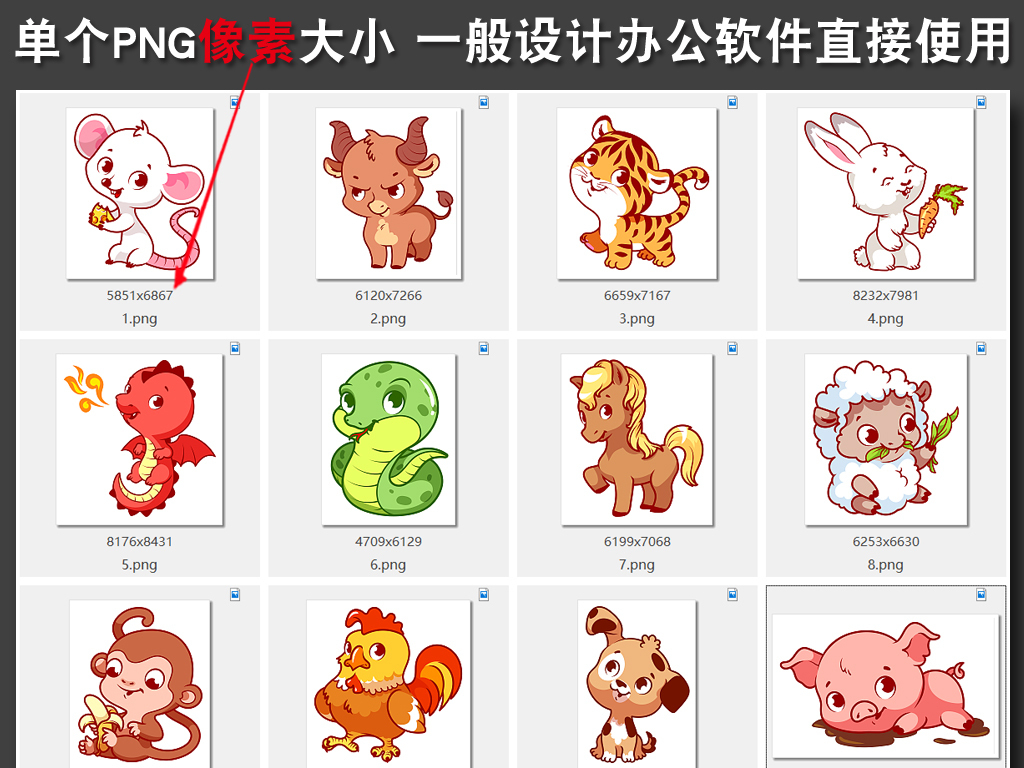 卡通12十二生肖可爱小动物png免扣素材