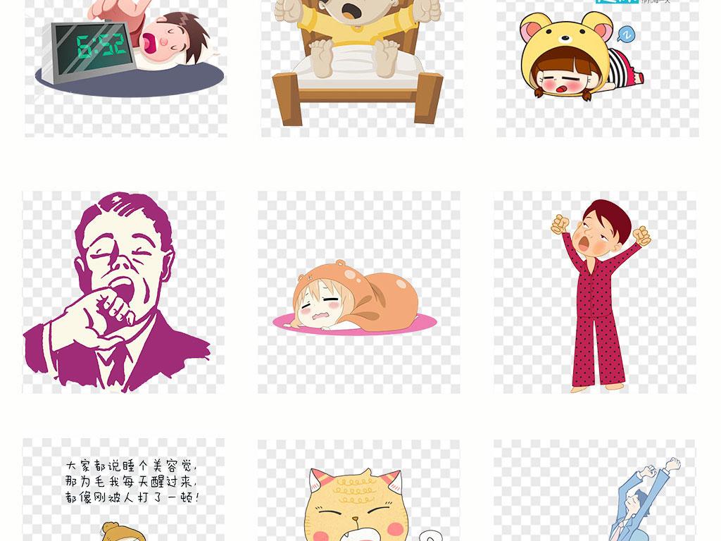 卡通手绘起床打哈欠的儿童小孩海报素材