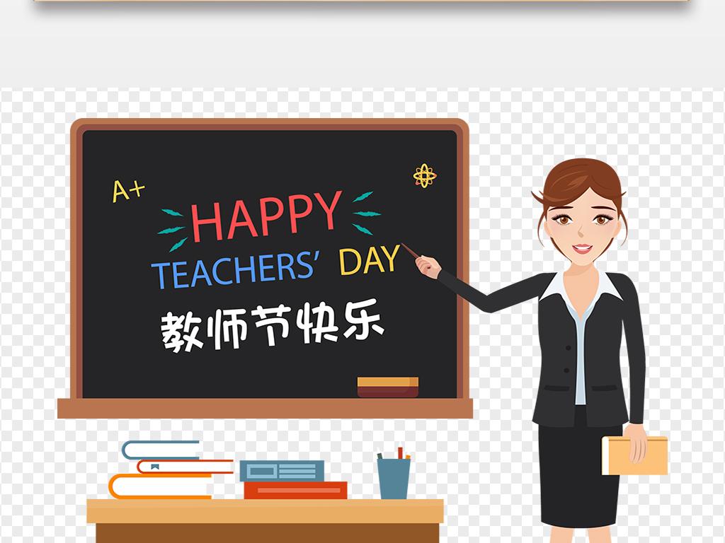 手绘卡通教师节插画老师开学季黑板新学期海报背景