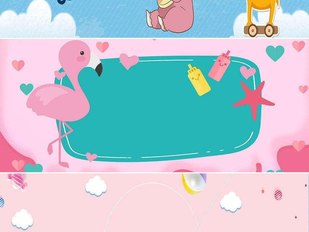 背景 banner图 卡通/手绘 > 卡通儿童幼儿园母婴开学季海报banner背景