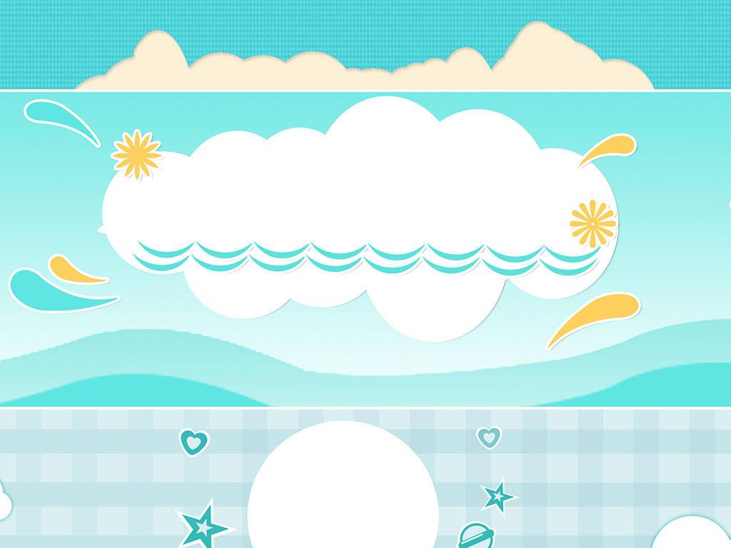 卡通儿童幼儿园快乐暑假开学季海报banner