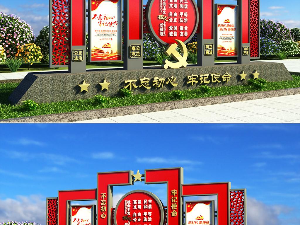 党建广场雕塑社会主义核心价值观精神堡垒