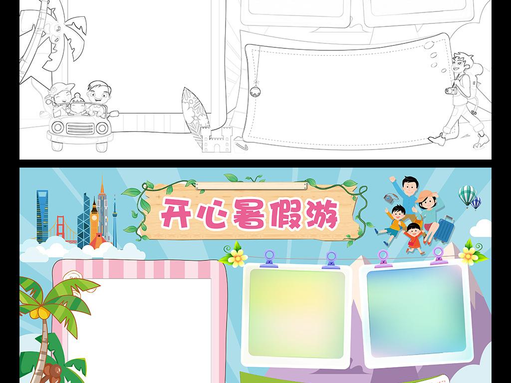小学生边框图片内容大全word快乐暑假暑假原创快乐暑假旅游快乐旅行