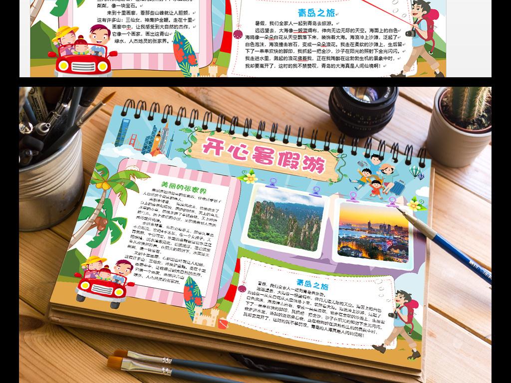 原创快乐暑假小报快乐旅行旅游手抄报电子小报