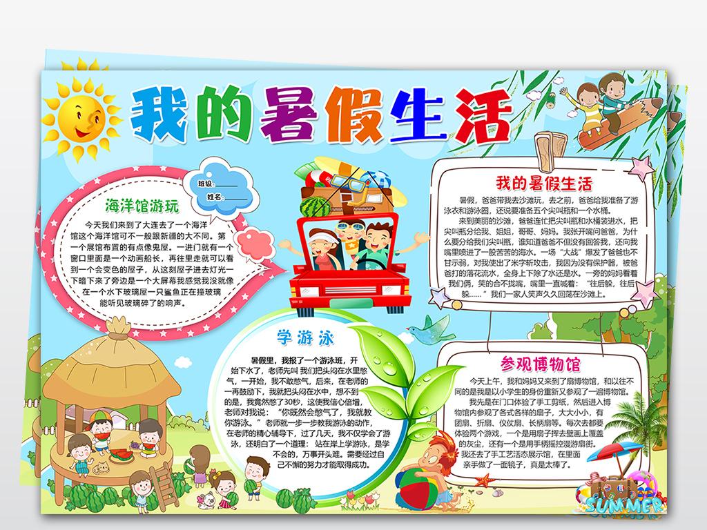word/ps两套快乐暑假生活小报暑假社会实践手抄报暑假