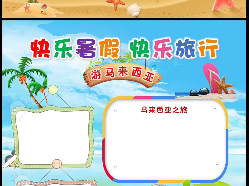 快乐暑假小报快乐旅行旅游手抄报电子小报