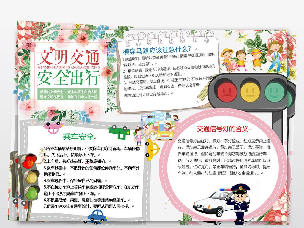 小学生交通安全手抄报图片大全简单又漂亮-手抄报-学习频道
