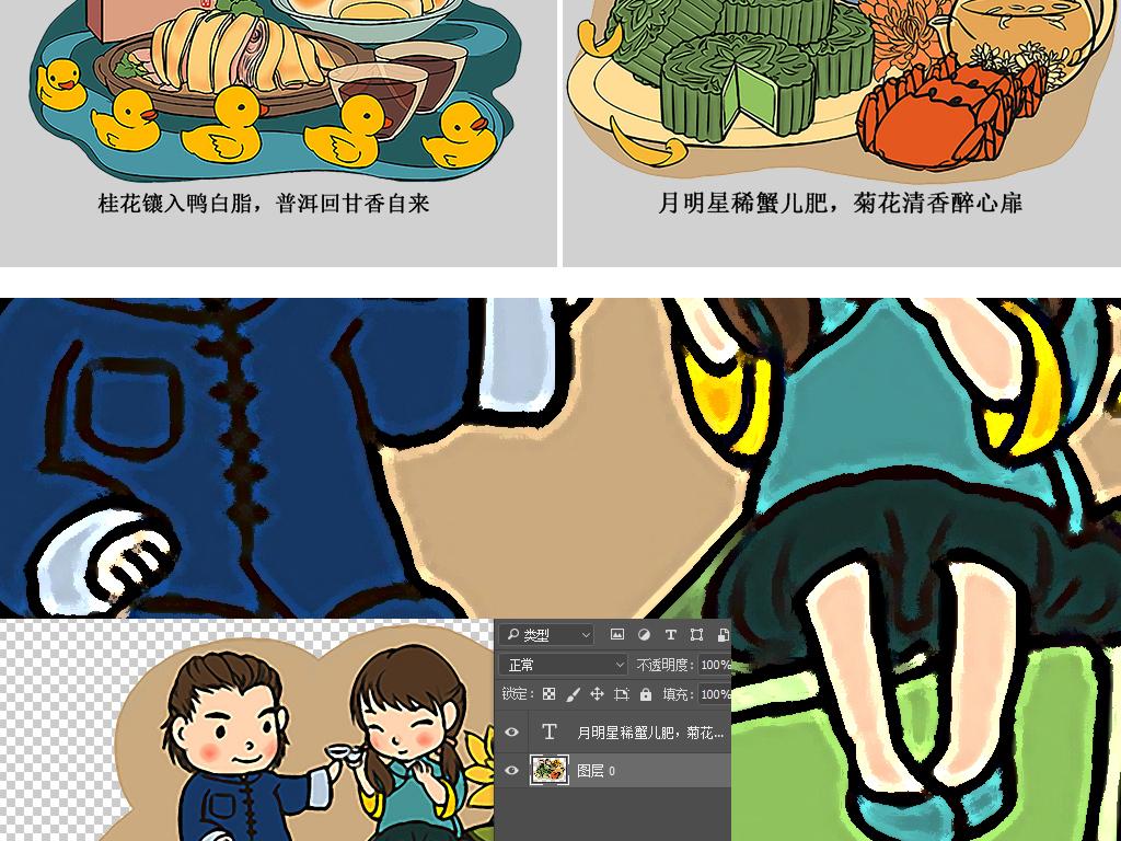 中秋节吃月饼地方习俗插画手绘高清图片设计