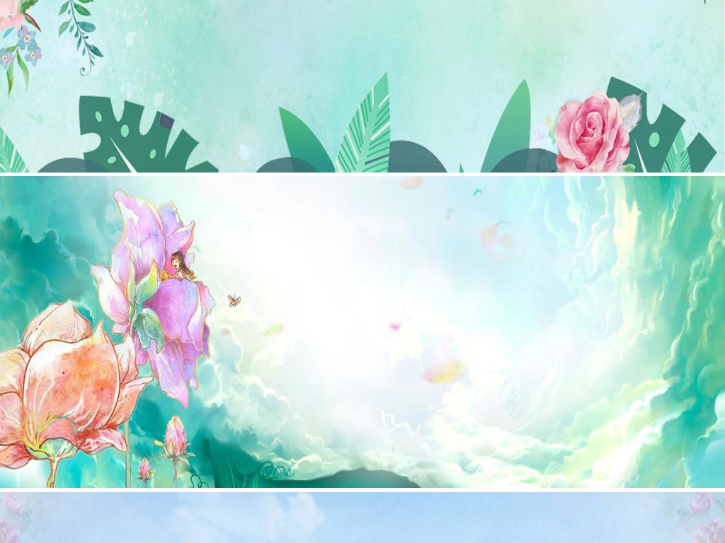 手绘花卉小清新展板海报banner背景图