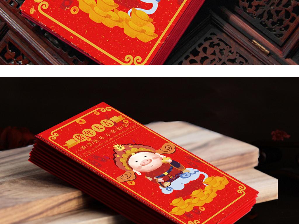 猪年红包包装图片设计素材_高清psd模板下载(25.13mb)
