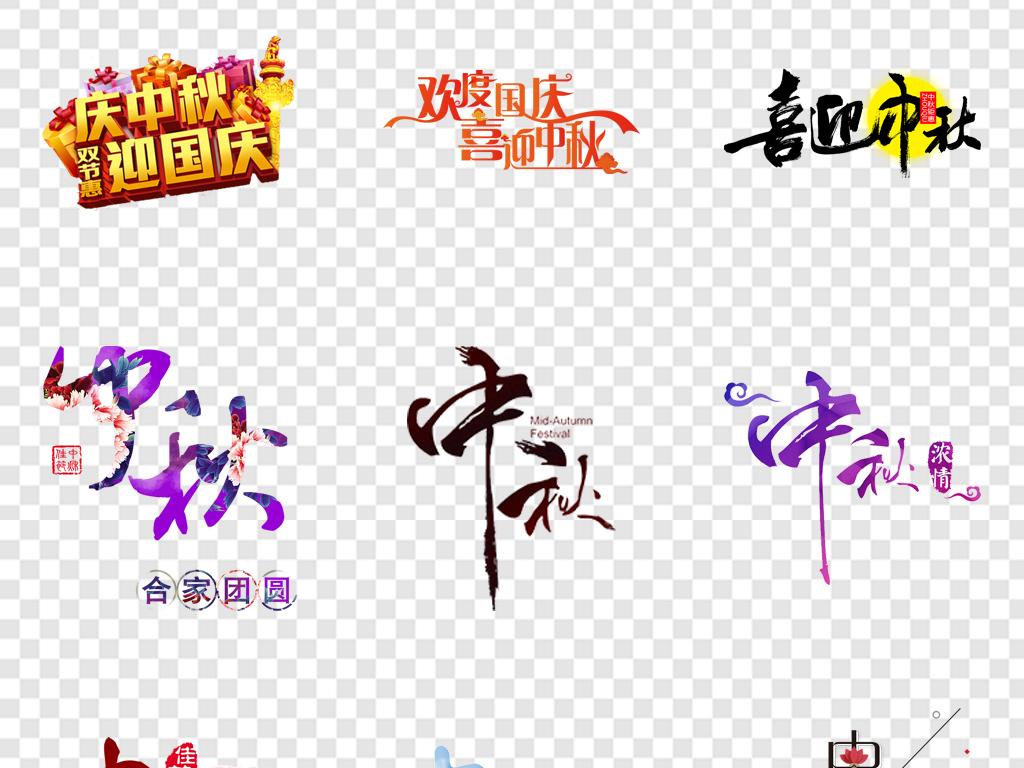 迎中秋庆国庆中秋节字体