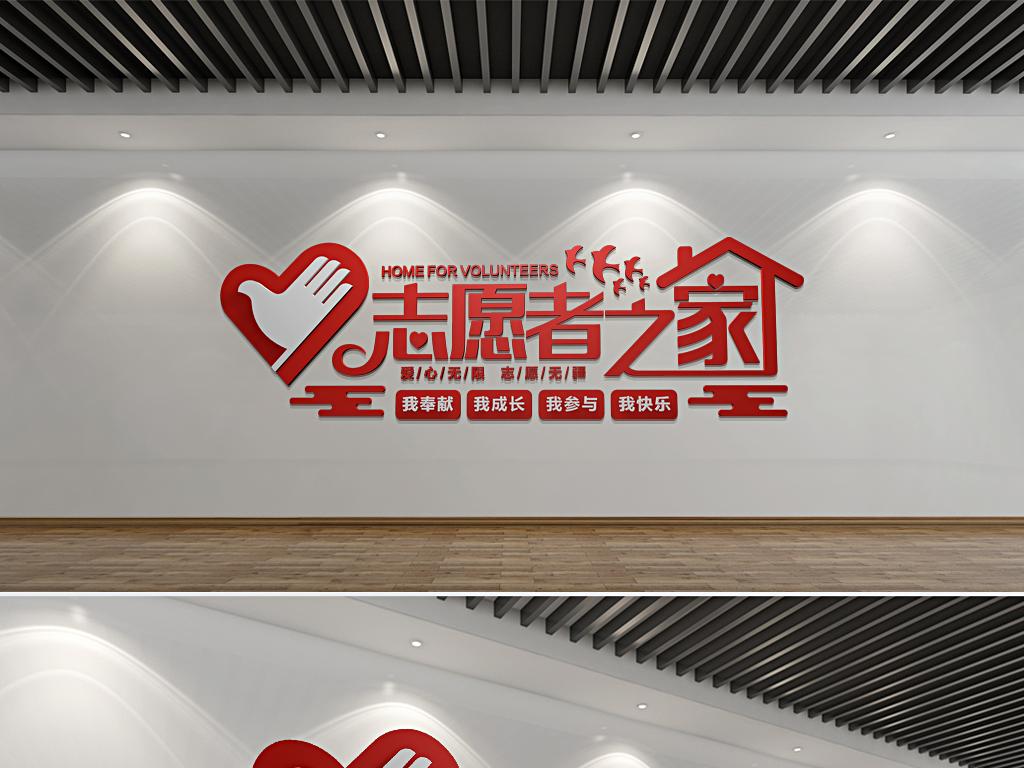 简约创意社区志愿者之家文化墙设计图片_高清下载(图)